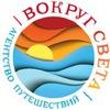 """Агенство путешествий """"Вокруг Света"""" в Балашихе"""
