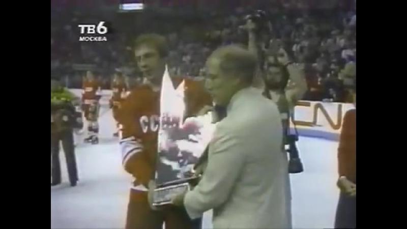 Canada Cup 1981 Final Game Goals - Canada vs. USSR (1-8)