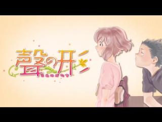 The voice japan anime movie