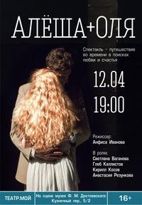 Спектакль АЛЁША + ОЛЯ 12 апреля