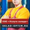 ООО «Услуги склада» - хранение грузов