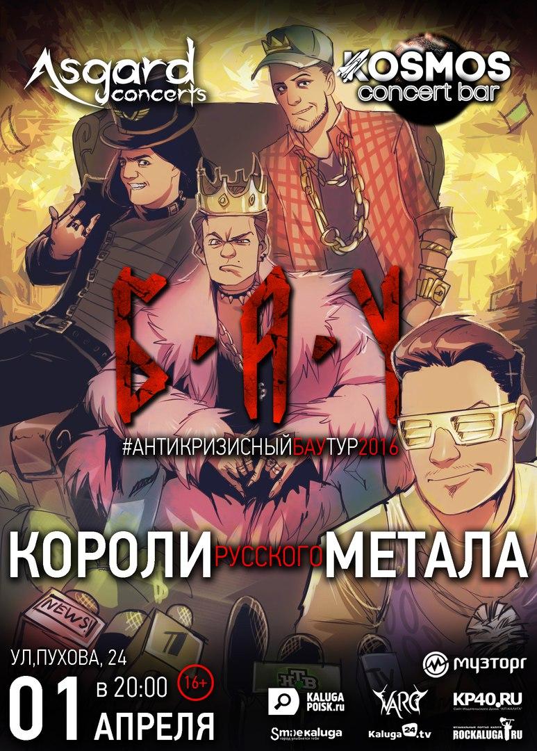 Афиша Калуга 01.04 / Б.А.У. в Калуге, клуб GARAGE