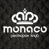"Ресторан-клуб "" MONACO"" (Монако, Ульяновск)"
