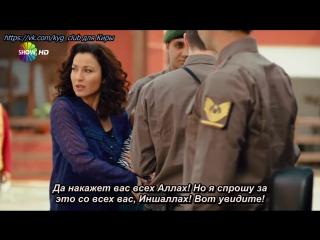 Госпожа Дила - финальная (123-124) серия с русскими субтитрами.