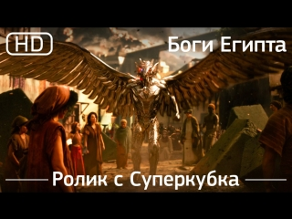 Боги Египта (Gods of Egypt) 2016. Ролик с Суперкубка [1080p]