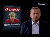 Михаил Делягин: главная ошибка Меркель 16.01.2016
