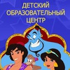 Aladdin Детский образовательный центр