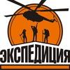 Экспедиция Беларусь