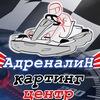 Картинг центр Адреналин67 Смоленск