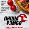 «Пицца РЭМБО» — доставка еды во Владивостоке