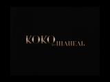 Коко до Шанель Трейлер Coco avant Chanel 2009