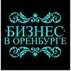 Бизнес в Оренбурге