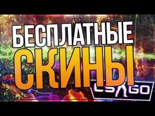 САЙТЫ(ПОХОЖИЕ НА CSGODOUBLE)С ХАЛЯВОЙ CS:GO #12.