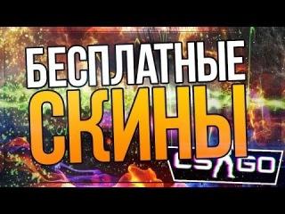 САЙТЫ(ПОХОЖИЕ НА CSGODOUBLE)С ХАЛЯВОЙ CS:GO #13.
