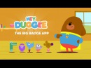 Эй  Большой  / Hey Duggee The Big Outdoor App мультик-игра