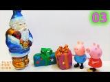 Surprises Peppa Pig, videos with toys. Сюрпризы Свинки Пеппы, видео с игрушками, 1 сезон, 3 серия