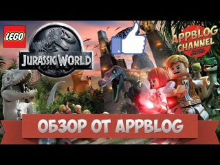 Обзор LEGO Jurassic World iOS от AppBlog или шо, опять!