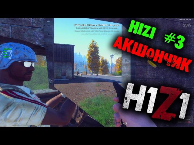 HIZI 3 АКШОНЧИК (Battle Royale)