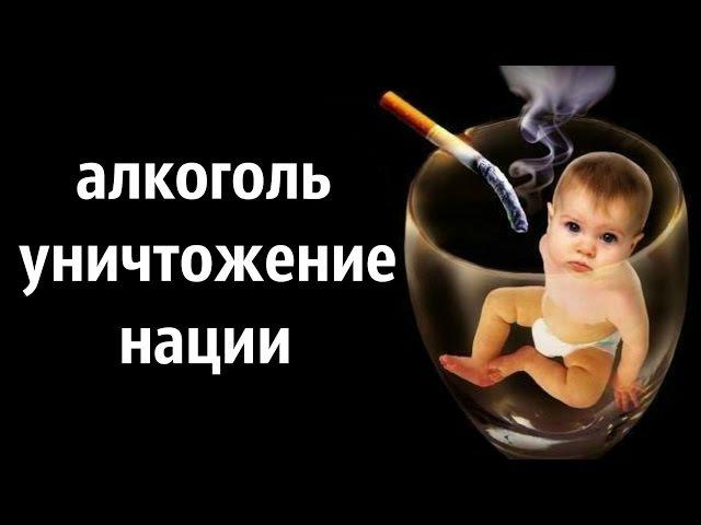 алкоголь уничтожение нации - алкогольная зависимость