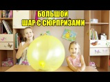 БОЛЬШОЙ ШАР С ИГРУШКАМИ Cut The Rope OM NOM Shopkins 4 seasons YooHoo Friends Beach Giant Balloon