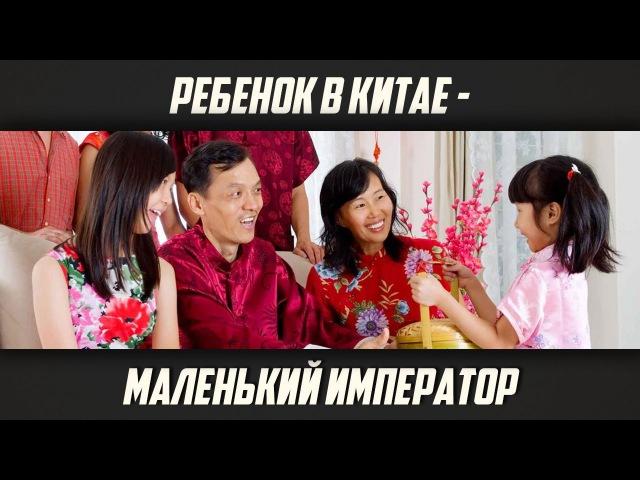 Евгений Колесов Ребенок в Китае маленький император