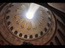 Органная музыка в Храме Гроба Господня Иерусалим