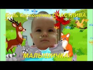 Сашенька Сумец,помогите малышке спасти ножки!