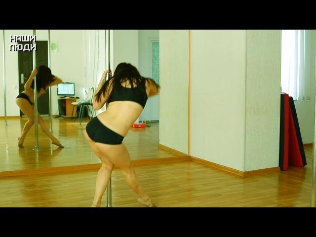 Наши люди - Татьяна Побережник - pole dance