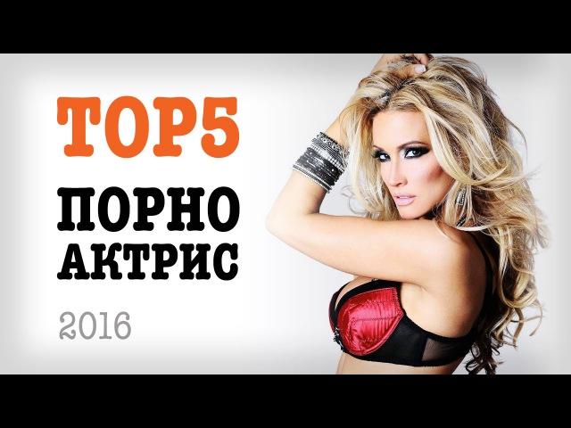 Топ 5 порноактрис 2016 » Freewka.com - Смотреть онлайн в хорощем качестве