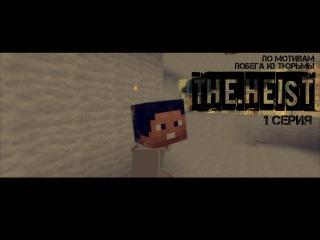 Minecraft сериал: The Heist 1 серия. (Minecraft Machinima)