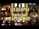 5 шедевров Квентина Тарантино Шедевры великих режиссёров Часть 5