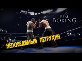 Real Boxing - Непобедимый Петрухин (Геймплей)