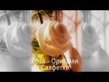 Видео урок Как сделать КРАСИВУЮ Розу из ПРОСТОЙ Салфетки своими руками HandMade rose Оригами