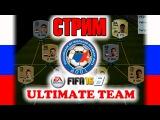 Сборная РФПЛ в FIFA 16 Ultimate Team [стрим]