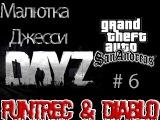GTA: San Andreas Мод DayZ Co-op: # 6 Малютка Джесси