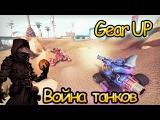 Битва самодельных танков [Gear UP]