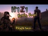 H1Z1 Battle Royal [Веселая нарезка] Голодные игры в H1Z1