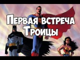 Бэтмен/Супермен/Чудо-Женщина - Первая встреча Троицы