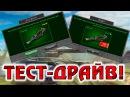 Танки Онлайн   ТЕСТ-ДРАЙВ! Вооружения    TEST SERVER