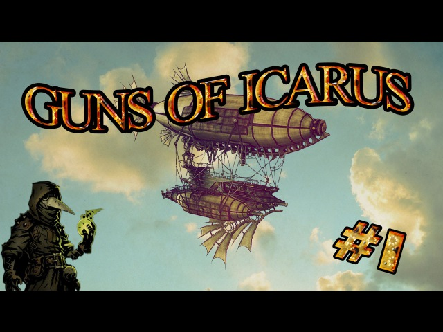 Guns of Icarus Online Литять вутки