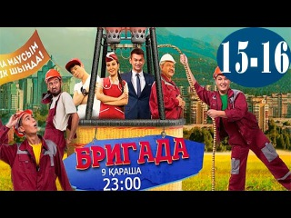 БРИГАДА (2015) 15-16 Серия Смотреть Онлайн Фильм / Сериал Бригада Ситком 2015