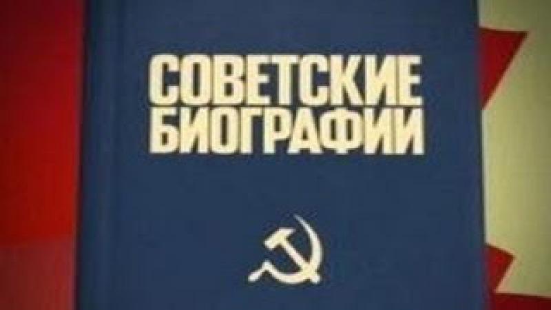 Леонид Брежнев Советские биографии