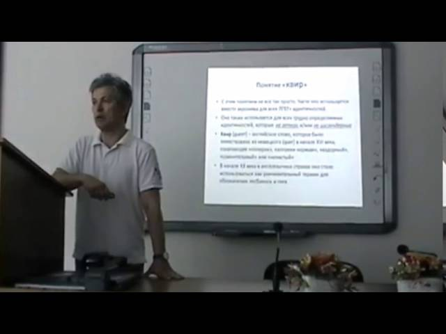 Лекция 7: «Кто такие квир? Квир-концепция в современной психологии и сексологии» – Дмитрий Исаев » Freewka.com - Смотреть онлайн в хорощем качестве