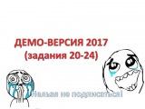 ЕГЭ-2017 демо русскии