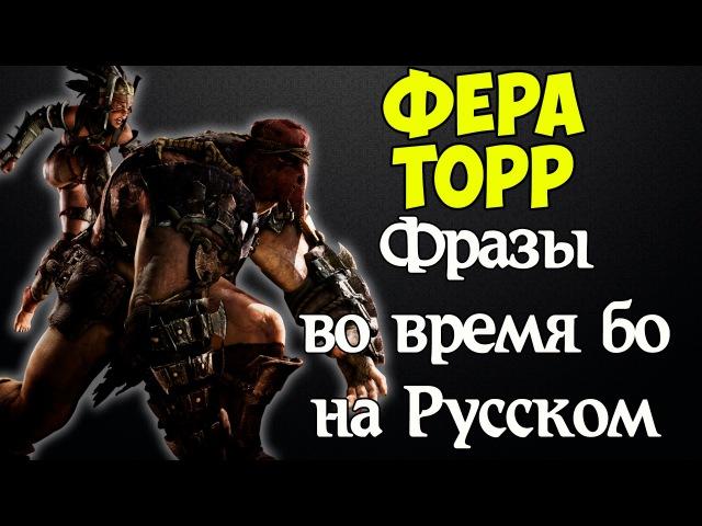 MK X - Ферра/Торр, Ferra/Torr (Фразы во время боя на Русском)