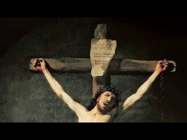 Сон Пресвятой Богородицы 66. Молитва от врагов, от суда, от болезней.