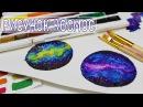 КАК НАРИСОВАТЬ КОСМОС АКВАРЕЛЬЮ | Galaxy watercolor TonyaDIY