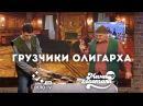 Грузчики олигарха Мамахохотала-шоу НЛО-TV