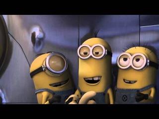 миньоны 2015 банан короткометражный фильмм►анимационная комедия ►HD МИЛАЯ КОМЕ ...