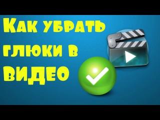 Глючит или не воспроизводиться видео РЕШЕНИЕ!